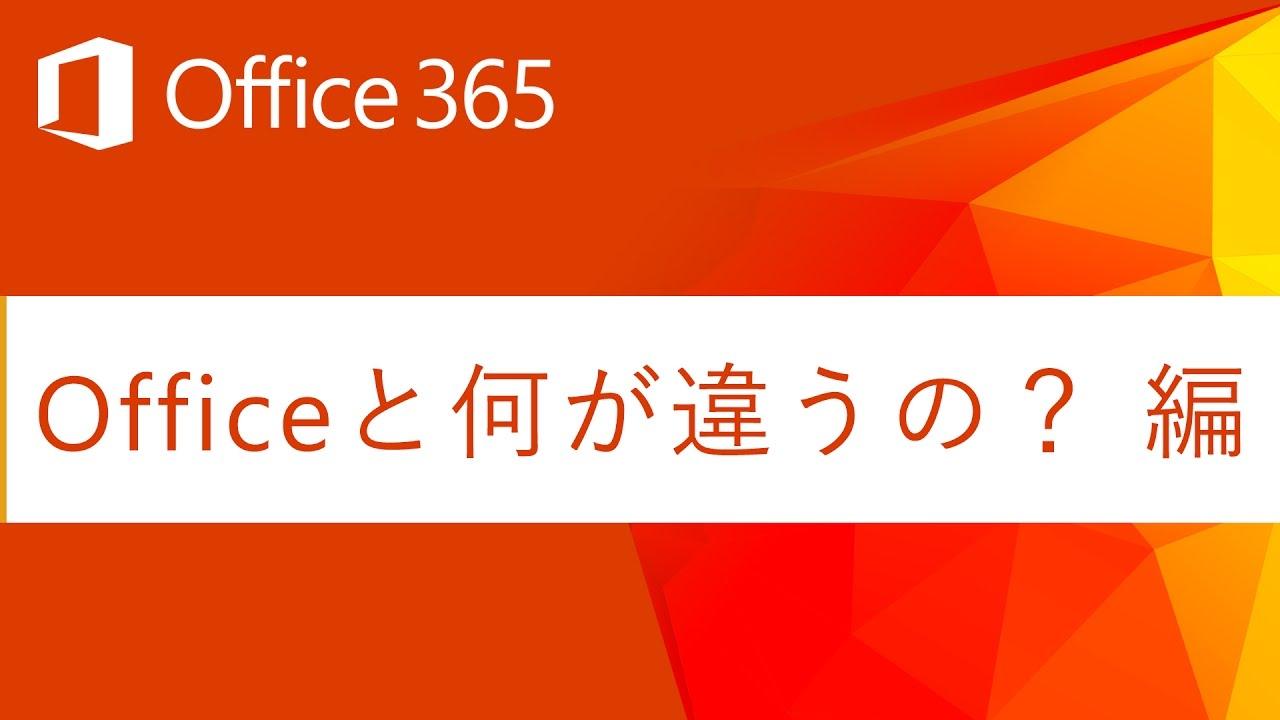 365 オフィス