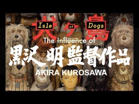 The Influence of Akira Kurosawa on 'Isle Of Dogs'