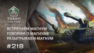 ТАНКИ ОНЛАЙН Видеоблог №218