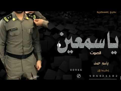تحميل شيلة بااسم احمد تخرج عسكري