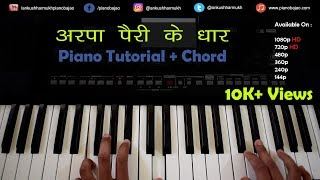 Arpa Pairi Ke Dhar - अरपा पैरी के धार Mamta Chandrakar   Full Piano Tutorial
