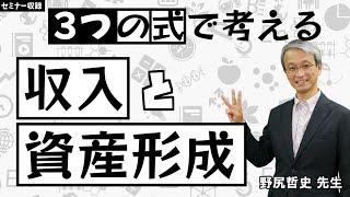 野尻哲史氏が解説!「3つの式で考える『収入と資産形成』」