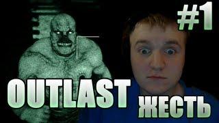 ЭТО САМАЯ СТРАШНАЯ ИГРА В ИСТОРИИ!!! - Outlast # 1 1080P Прохождение