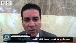 مصر العربية | شاهين: تصريح وزير العدل عن ابن عامل النظافة ذلة لسان