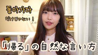 韓国語勉強┃「帰る」は韓国語で? #50 thumbnail
