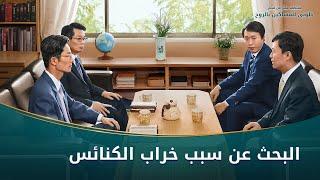 مقطع من فيلم مسيحي (1) | طوبى للمساكين بالروح | البحث عن سبب خراب الكنائس