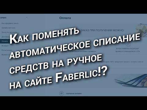 Видео: Как поменять автоматическое списание средств с личного счета в оплату заказа Faberlic на ручное