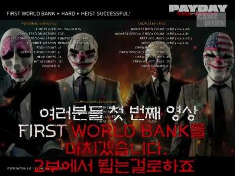 BJ라이어 페이데이(Pay Day) 1번째공략 First World Bank