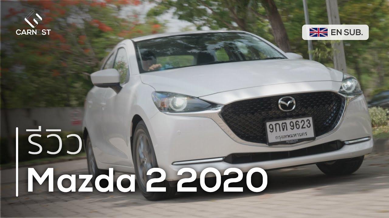 เวลาเปลี่ยนไปตัวเลือกเปลี่ยนแปลง รีวิว Mazda 2 | Carnest Review