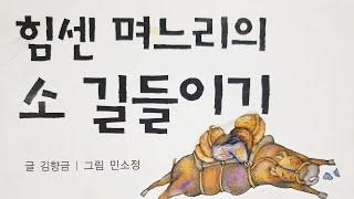 [책책책 동화읽기] 힘센 며느리의 소 길들이기 / 교원…