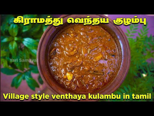 வீடே கம கமக்கும் கிராமத்து வெந்தய குழம்பு | Venthaya kulambu recipe in Tamil | Jaffna Cooking
