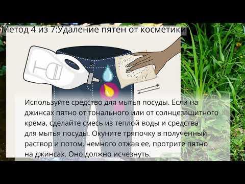Как удалить пятно с джинсов