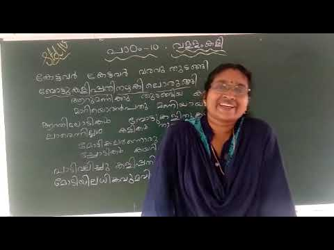RPEES JUNIOR SCHOOL ONLINE CLASS STD 4 JISHA TEACHER MALAYALAM
