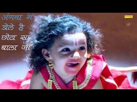 Angana Me Dole Hai Chota Sa Bala ji  ,Mundka Jagran ,Raj Bala , Bala Ji Bhajan ,Bhajan Kirtan