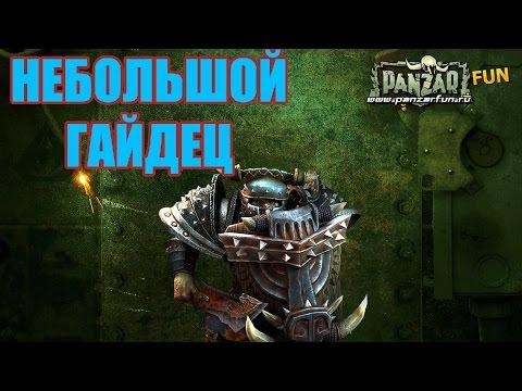 видео: panzar - небольшой гайд // Танк: Отражение щитом
