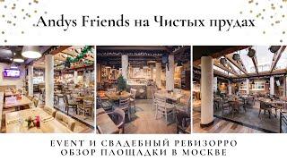 Свадебный ревизорро в кафе Andys Friends на Чистых прудах. Ресторан на свадьбу в центре Москвы