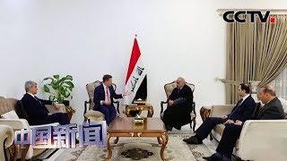 [中国新闻] 伊拉克看守政府总理阿卜杜勒-迈赫迪会见英法驻伊大使   CCTV中文国际