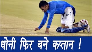 MS Dhoni plays captain's role during Team India's practice session | वनइंडिया हिंदी