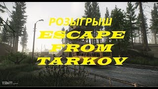 СТРИМ ESCAPE FROM...