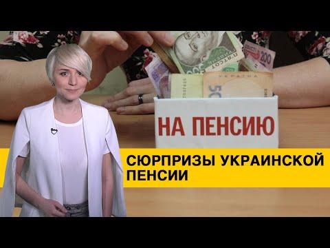 Что будет с пенсиями в Украине?