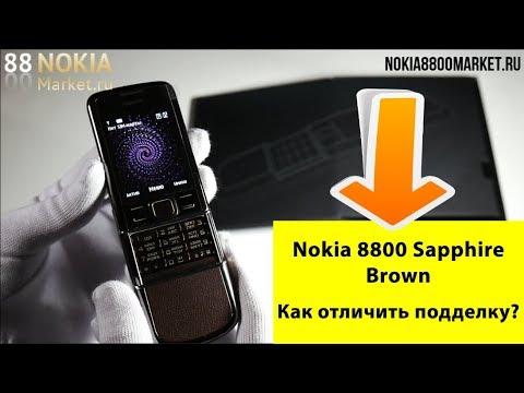 Nokia 8800 Sapphire Brown Arte Как отличить оригинал от подделки.Где купить Nokia 8800 Sapphire Br
