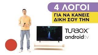 ΝΕΑ TURBO-X Android TV | Ο έξυπνος τρόπος να βλέπεις τηλεόραση!