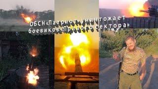 """ОБСН """"Патриот"""" уничтожает боевиков """"Правого сектора"""".  Полная версия"""