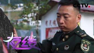 《夜线》 20190430 《热血边关》第二季 墨脱篇 第六集 《再见边防》| CCTV社会与法