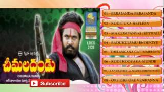 Telugu Hit Songs  Cheemala Dandu Movie Songs  R Narayana Murthy