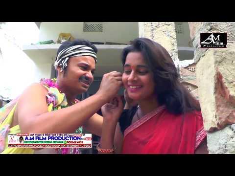 छेदीलाल के मौगी पर शक MAITHILI COMEDY VIDEO 2018 मैथिली जबरदस्त कॉमेडी विडियो