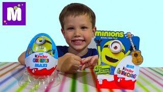 Миньоны сюрприз коробочка Киндер распаковка игрушек Minions Kinder Surprise toys