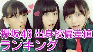 欅坂46 出身校偏差値ランキングTOP10☆守屋茜・長沢菜々香・原田葵・・・...