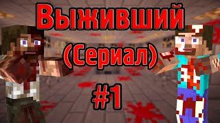 "Minecraft.Сериал ""Выживший"" (Зомби Апокалипсис) ""ЗАПАДНЯ!"" #1"
