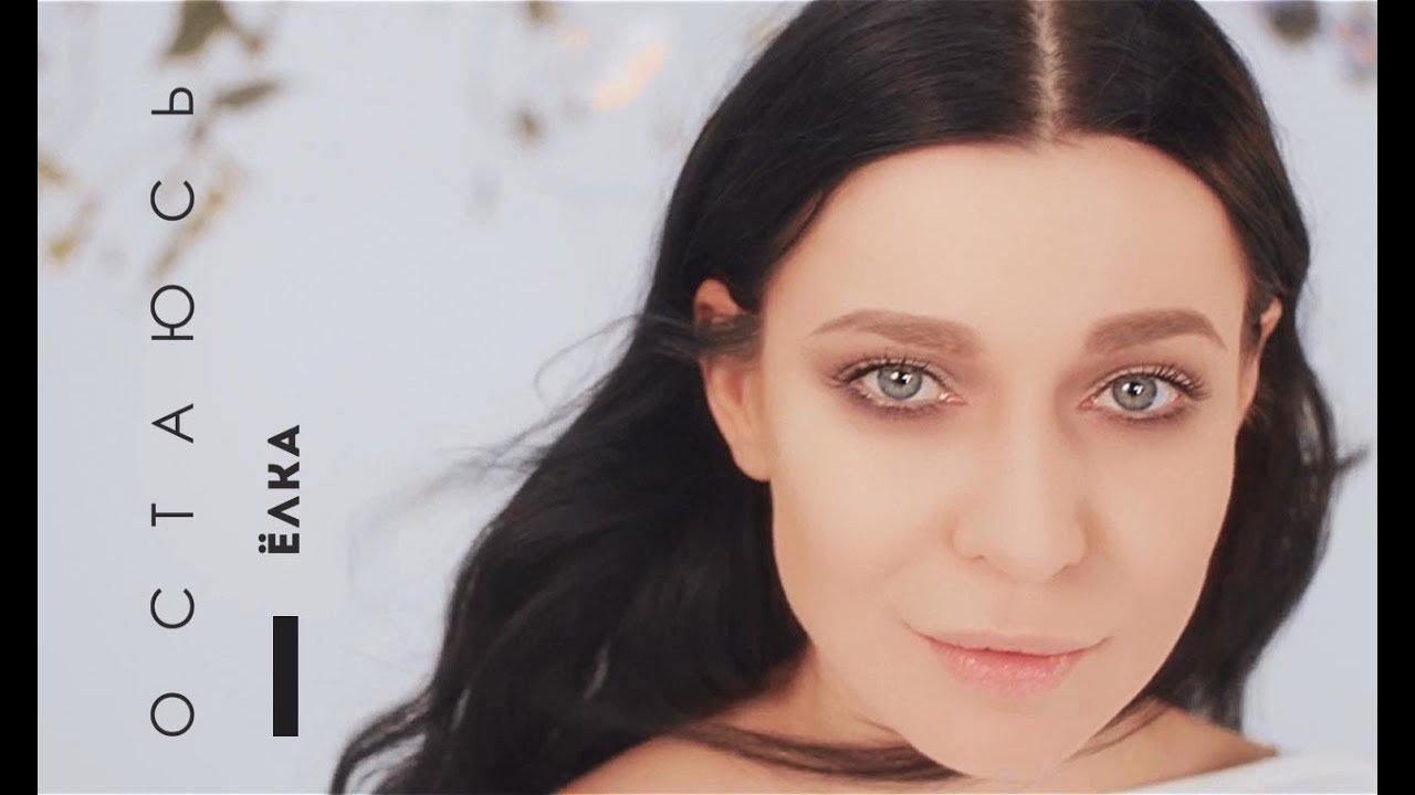 Ёлка - Остаюсь (Премьера клипа, 2019)