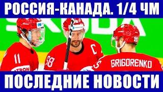 Хоккей ЧМ 2021 1 4 финала Россия Канада Последние новости чемпионата мира по хоккею в Риге