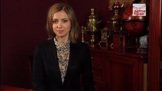 Поздравление Натальи Поклонской с 23 февраля – Днём защитника Отечества