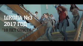 Школа №3. Выпуск 2017.