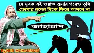 রমজান-৩  ।  Nur Muhammad jalsa 2020.ফিরে এসো তোমার রবের দিকে। Return to your God .By ✓WB JALSA✓