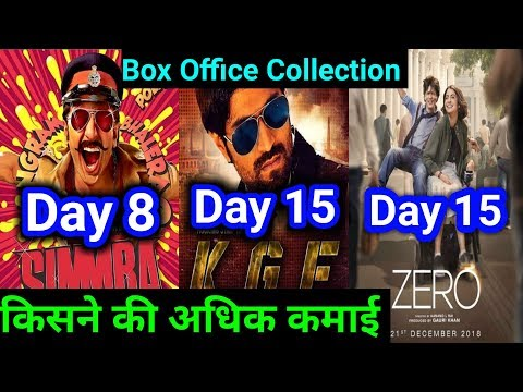 Simmba Box office collection Day 8, KGF box office collection day 14, ZERO total COLLECTION Mp3