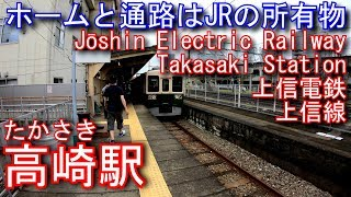 上信電鉄上信線 高崎駅を探検してみた Takasaki Station. Jōshin Electric Railway Jōshin Line