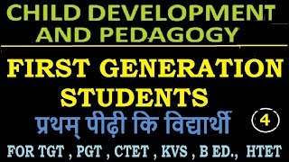 Child development and pedagogy - First generation students   प्रथम पीढ़ी के विद्यार्थी