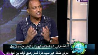 أسامة عرابى يكشف أسباب خسارة الأهلى لكأس مصر على يد الزمالك.. فيديو