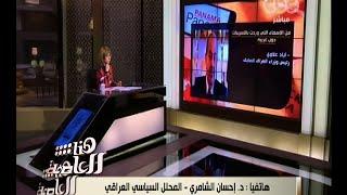 هنا العاصمة | إحسان الشامري: ورود اسم علاوي ضمن وثائق بنما سبب أزمة لدى الشارع العراقي