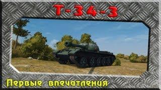 Т-34-3 - Первые впечатления ~World of Tanks~
