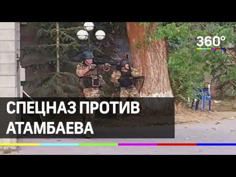 Спецназ против Атамбаева: 500 бойцов МВД не поймали экс-президента Киргизии