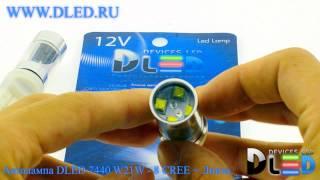Светодиодная автомобильная лампа 7440 W21W DLED 8 CREE + Линза(Светодиодная автомобильная лампа DLED с цоколем 7440 W21W , 8-мь светодиодов CREE , мощностью 40 Ватт. Световой поток..., 2014-10-04T10:25:41.000Z)