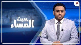 هل تخلت السعودية عن مسؤوليتها تجاه الوضع الاقتصادي في اليمن؟ | حديث المساء