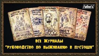 Fallout 4 - Все журналы РУКОВОДСТВО ПО ВЫЖИВАНИЮ В ПУСТОШИ