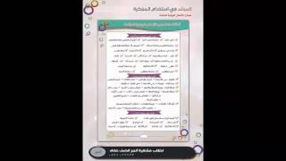 شرح مفكرة أنجز للمدرب خالد الحربي