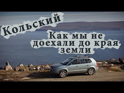 Путешествие на Кольский. Как мы не доехали до края земли. Бездорожье и Рыбачий полуостров.